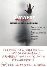 画像: ヤクザに囚われ、セックスワークを強要された女性が、日本を脱出するまで―人身取引の悲惨な状況