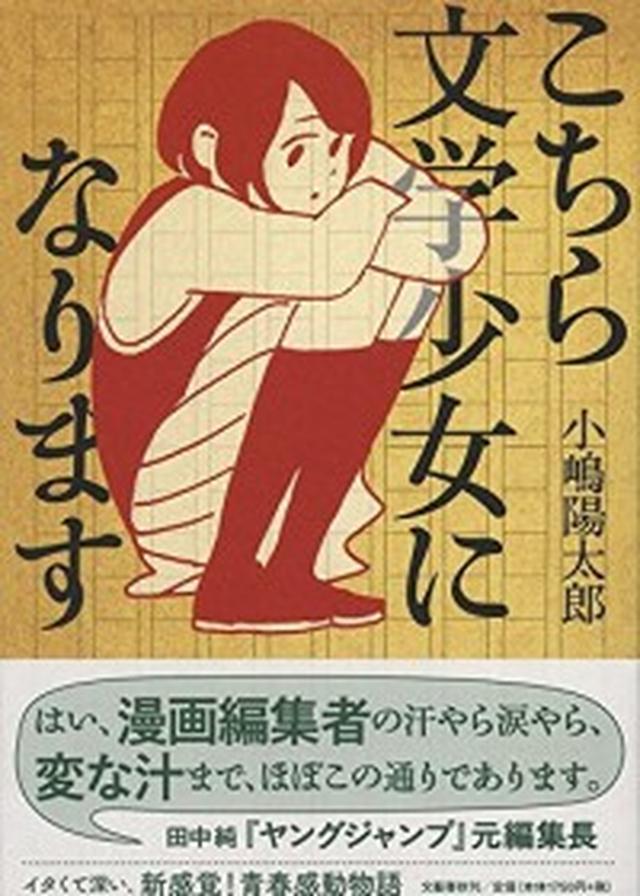 画像: 【9月29日】本日発売の書籍(文芸)一覧