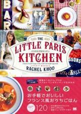 画像: パリの極狭キッチンで生まれた、お手軽でおいしいフランス風おうちごはん