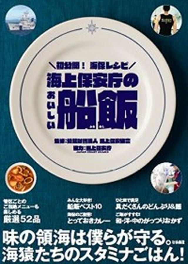 画像: 海上保安庁のレシピを初公開! 海猿たちのスタミナ源「船飯(ふなめし)」とは?【作ってみた】