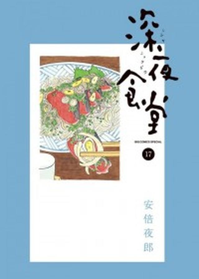 画像: 【9月30日】本日発売のコミックス一覧