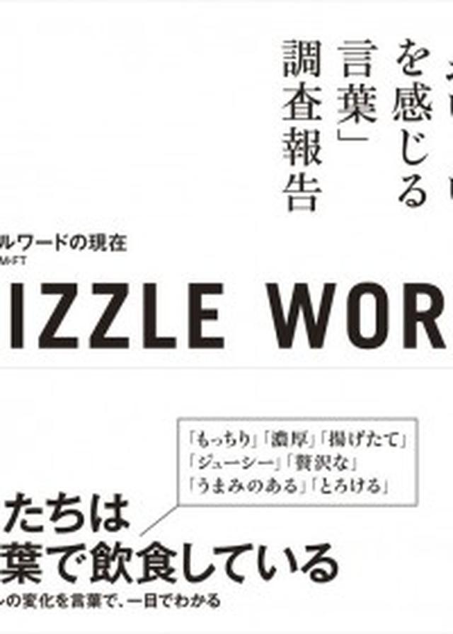 画像: 全国の男女1800人に調査!もっちり、濃厚、ふわふわ...「シズルワード」でわかる、日本人の味覚の変化とは?
