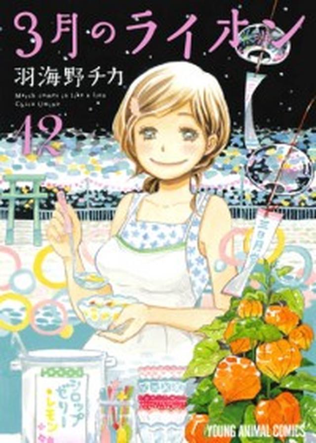 画像: 『3月のライオン』最新刊は、新たな恋の予感? 西尾維新のコラボ小説収録の特装版も発売!