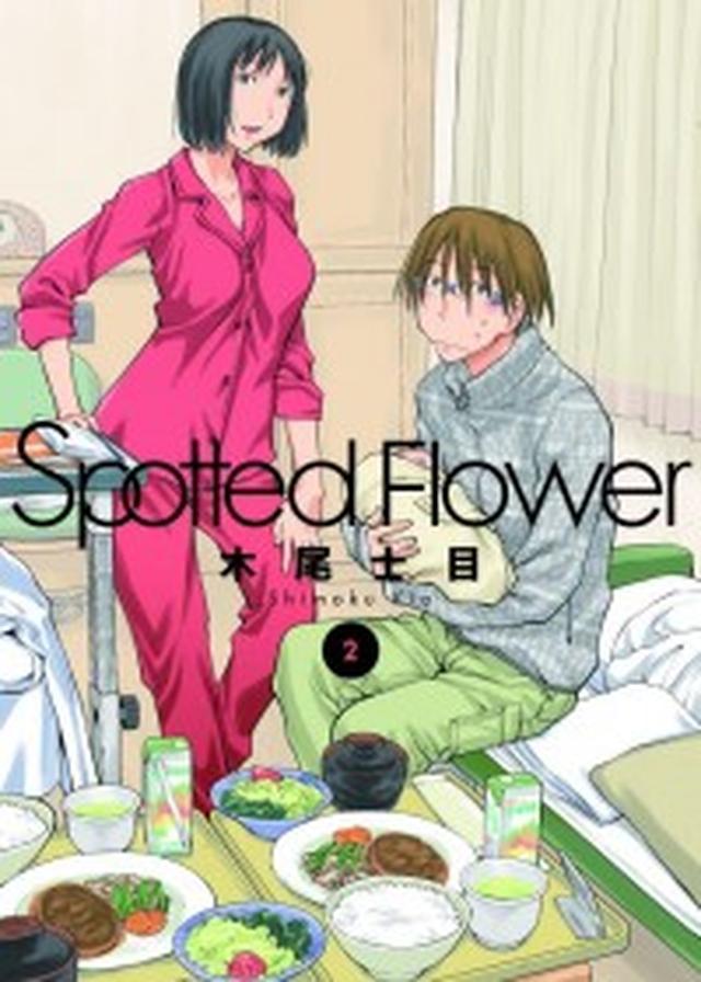 画像: 妊婦にだってムラムラしてよ! あのセックスレス夫婦再び。約2年半ぶりに『Spotted Flower』新刊発売