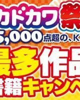 画像: 今年もやるぞ!「ニコニコカドカワ祭り2016」参加作品2万5千点超の、KADOKAWA史上最多作品数の電子書籍キャンペーン