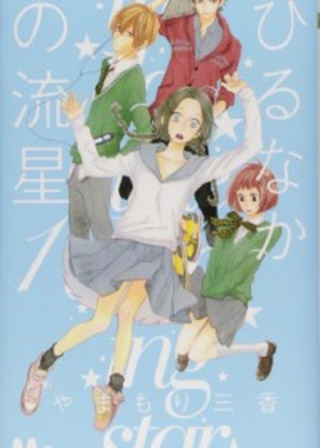 画像: 田舎育ちの女子高生が東京で恋に揺れる『ひるなかの流星』実写映画化決定で豪華制作陣に期待大