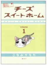 """画像: """"猫あるある""""満載で期待を裏切らない可愛さ!「チーズスイートホーム」新テレビシリーズ『こねこのチー』で、子猫のチーが3DCGになって帰ってくる!!"""