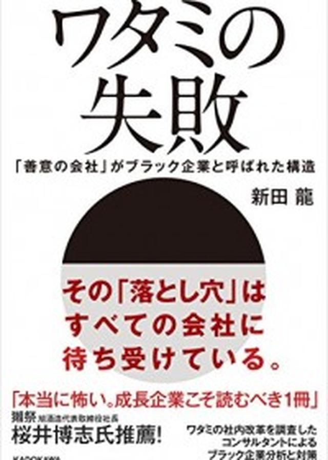 画像: 「無自覚のブラック」が第二のワタミを誕生させる!ワタミがブラック企業と呼ばれた理由を斬りこむ
