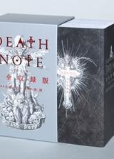 画像: 『DEATH NOTE』未収録読み切りも収録された分厚すぎる完全版が話題沸騰! 『ジャンプ流』にも大場&小畑コンビ登場で大反響