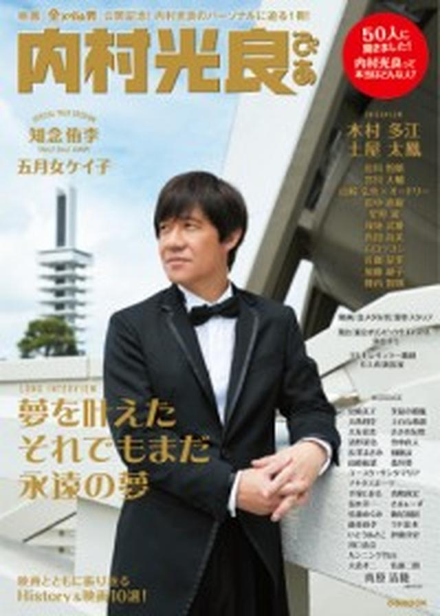 画像: 映画『金メダル男』公開記念! 内村光良と映画の関係、そのパーソナルに迫る『内村光良ぴあ』