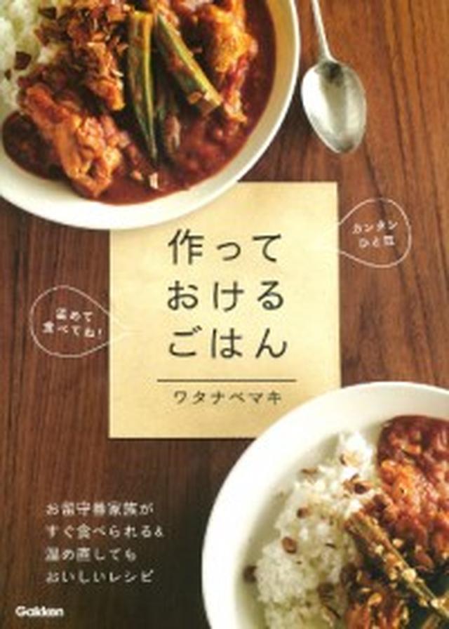 画像: 子供がいるのに帰りが遅くなりそう...。温め直すだけですぐに食べられる簡単「お留守番レシピ」