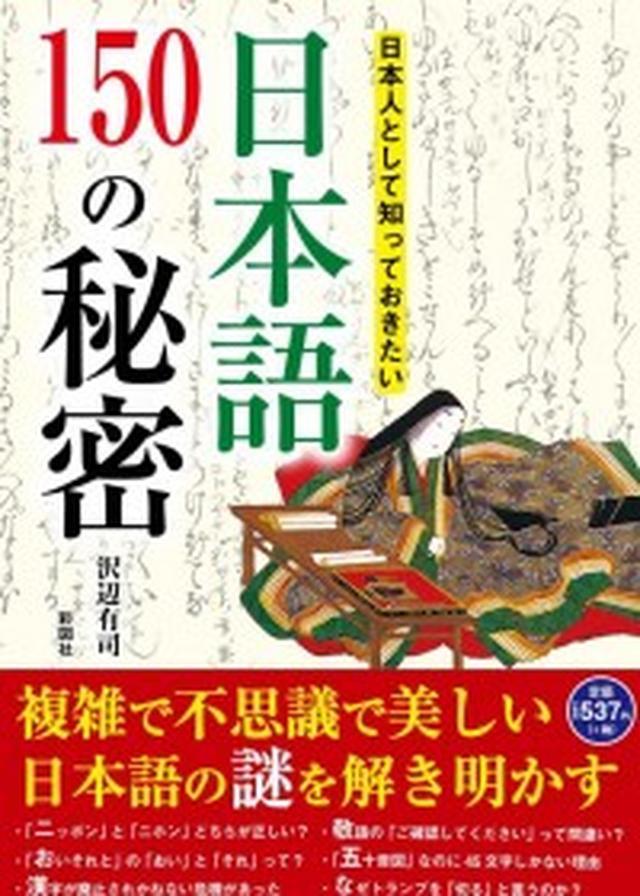 画像: 日本語から漢字がなくなる可能性があった?! 前島密らが唱えた「漢字廃止論」