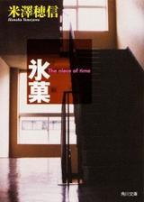 画像: 「古典部シリーズの新刊...どれだけ待ち続けたことか!」6年ぶりの最新作で明かされる、奉太郎の過去とは?