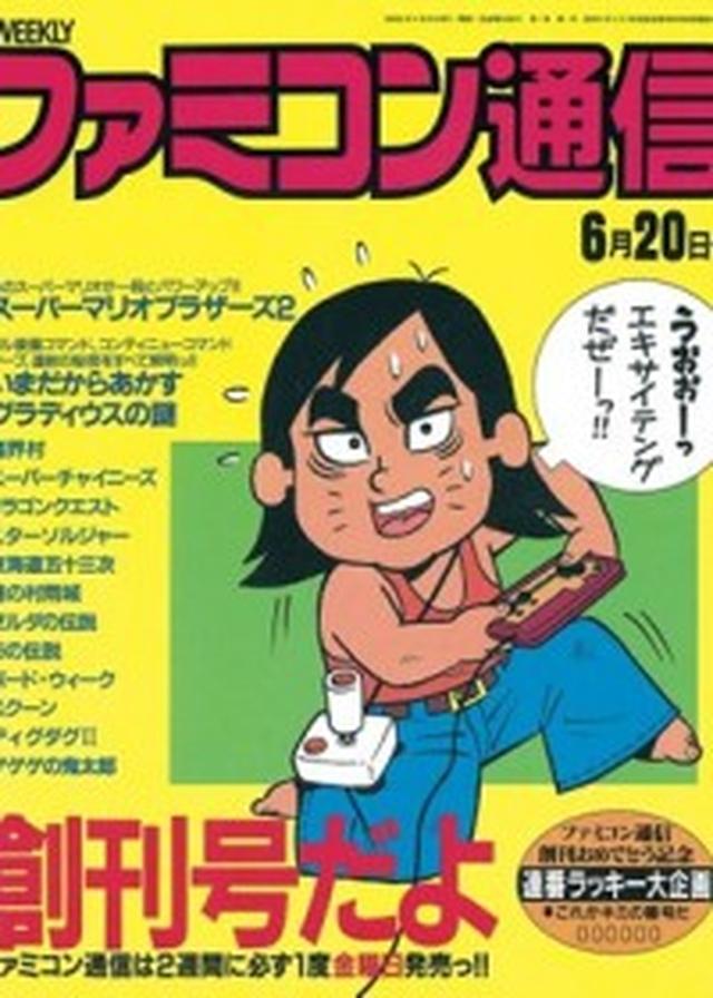 画像: 『ファミコン通信創刊号』期間限定復刊に「なんて懐かしさだ!」とファン大興奮!