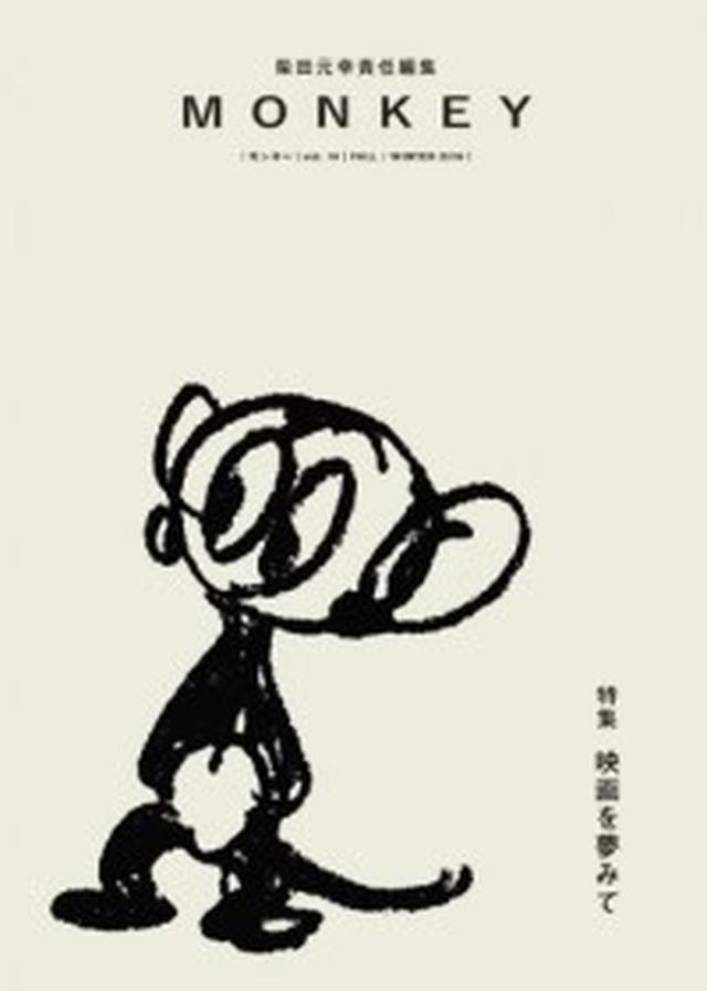 画像: 西川美和のインタビューやカズオ・イシグロ幻の脚本も! 『MONKEY』最新号はまるごと映画特集!
