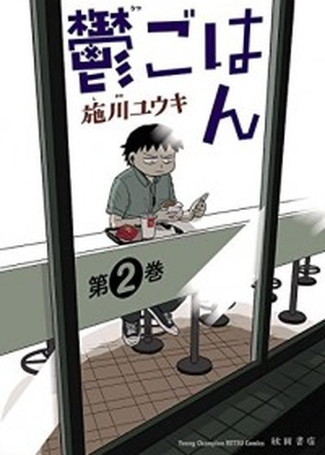 画像: 「もう自分はアイスの当たり棒を交換しにいけない年齢だ」絶望グルメ漫画『鬱ごはん』約3年ぶりの新刊、鬱々さは増すばかり!