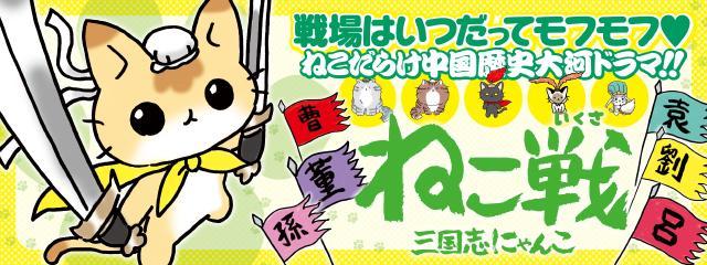 画像: 【連載】ねこ戦 三国志にゃんこ 第9にゃんめ「徐庶」