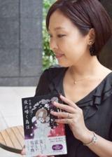 画像: 「不老不死に憧れる気持ちが、実は書いていて一番わからなかった」不死の一族を描いたダーク・ファンタジー『夜に啼く鳥は』【千早茜さんインタビュー】