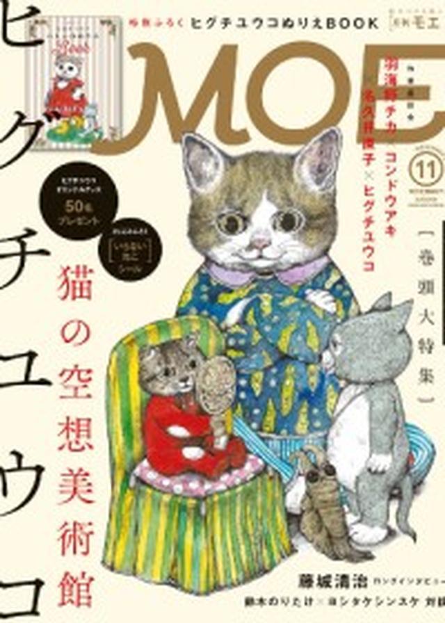 画像: 『MOE』最新号は、国内外に熱狂的なファンを持つ画家・ヒグチユウコの魅力に迫る!