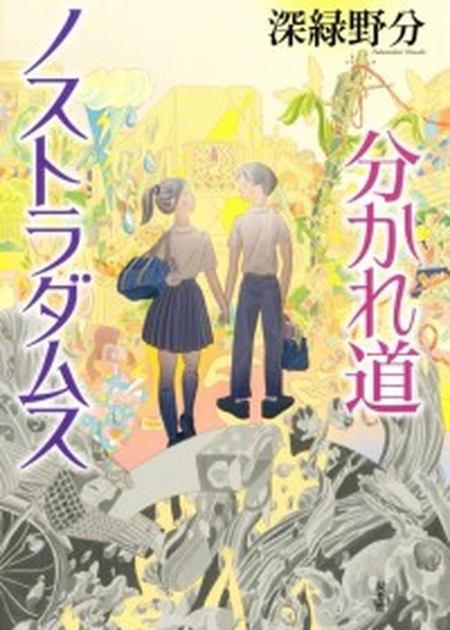 画像: 宇多田ヒカルのデビュー曲に女子高生のPHS...現在アラサー以上なら共感必至!1999年が舞台の異色青春ミステリー
