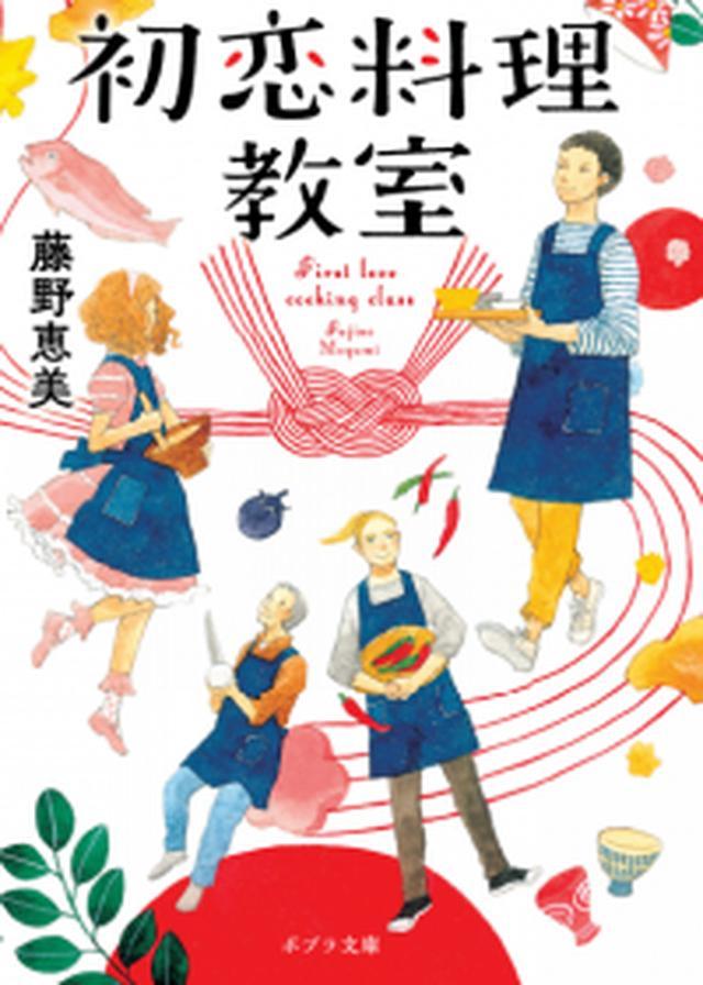 画像: 男子限定料理教室で出会いはあるか?京都が舞台のほっこり美味しい物語がついに文庫化!