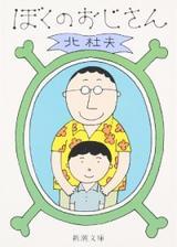 画像: 「ダメなおじさん役似合いすぎ!」松田龍平が、貧乏で屁理屈ばかりこねて居候する残念なおじさんを演じる映画『ぼくのおじさん』