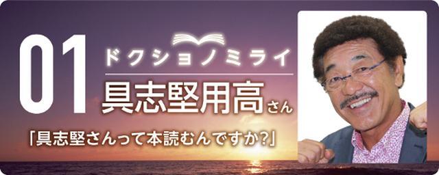 画像: 「具志堅さんって本読むんですか...?」トレンドニュース×KADOKAWA 読書新企画に具志堅用高登場で、その答えやいかに!?