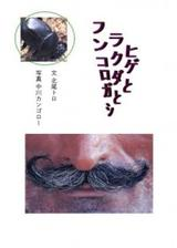 画像: 北尾トロが絶版の自著『ヒゲとラクダとフンコロガシ』を自ら電子書籍化し復刊!