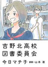 画像: 【連載】『吉野北高校図書委員会』第3話 今日マチ子