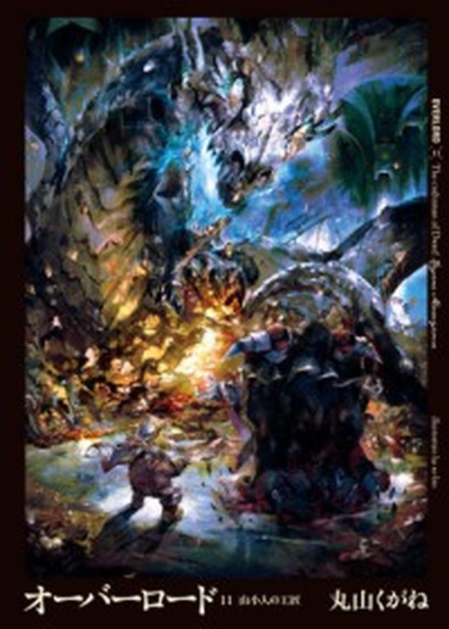 画像: シリーズ累計300万部突破の最強譚『オーバーロード』シリーズ最新刊発売! Blu-ray付き特装版、購入特典も!