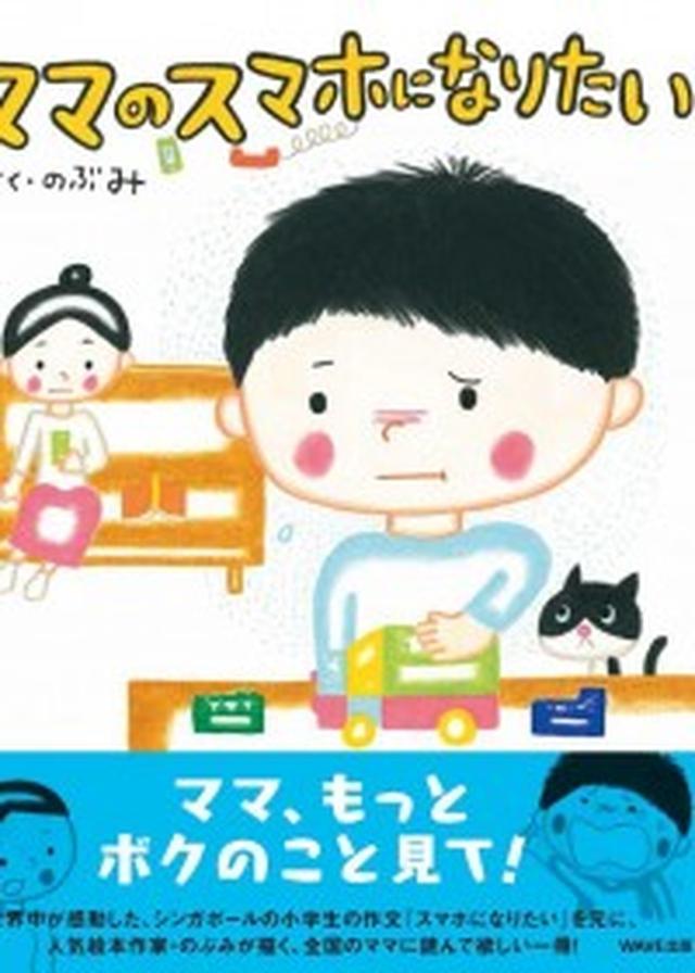 画像: スマホじゃなくてボクを見て!子供から見た「スマホに依存するママの姿」とは?