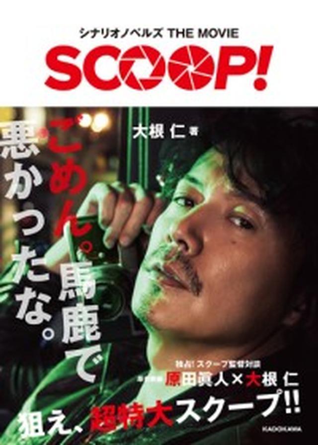 画像: 1枚の写真スキャンダルに日本社会が騒然!? 話題の福山雅治主演映画「SCOOP!」シナリオノベルズ早くも登場