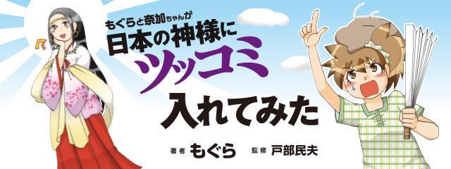 画像: 【連載】もぐらと奈加ちゃんが日本の神様にツッコミ入れてみた 第3回 「アマテラス(後編)」