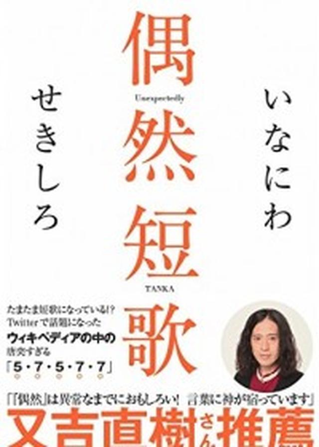 画像: ピース又吉も大絶賛!ウィキペディアから偶然生まれた、神がかった5・7・5・7・7