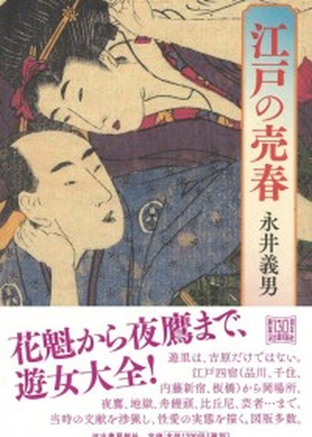 画像: 人妻の素人女性が「売春」をする「地獄」とは!? 知られざる江戸時代の性事情