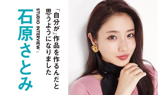 画像: 【ダ・ヴィンチ2016年11月号】Cover Modelは、石原さとみさん!