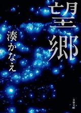 画像: テレ東スペシャルドラマに称賛の声続々! 「模倣犯」に続き、湊かなえ原作ドラマ「望郷」も大反響