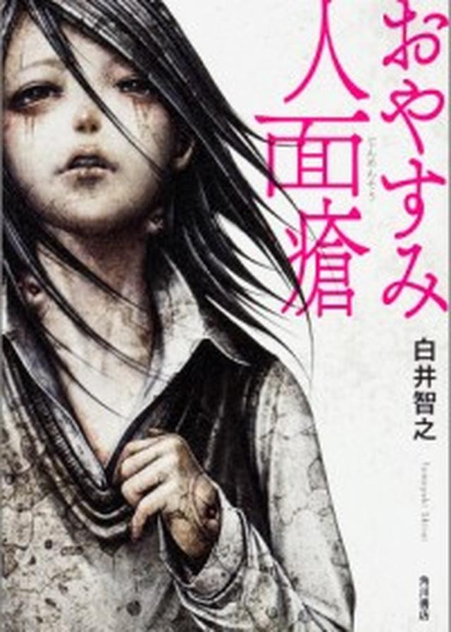 """画像: 全身に""""顔""""が発症する奇病が蔓延した日本。殺人事件を推理し始めたのは探偵の身体に発症した、いくつもの""""顔""""―鬼才・白井智之の衝撃的ミステリー『おやすみ人面瘡』"""