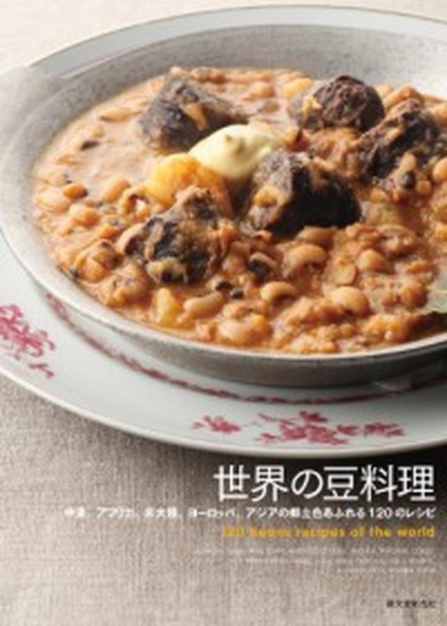 画像: 本格料理から手軽な家庭料理まで! 豆のルーツを辿りながら楽しむ、世界中の豆料理