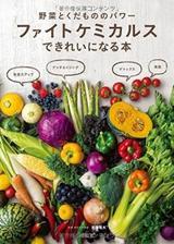 画像: トマトを食べるだけ!ビタミンEの100倍の効果「ファイトケミカルス」が肌の潤いアップに!