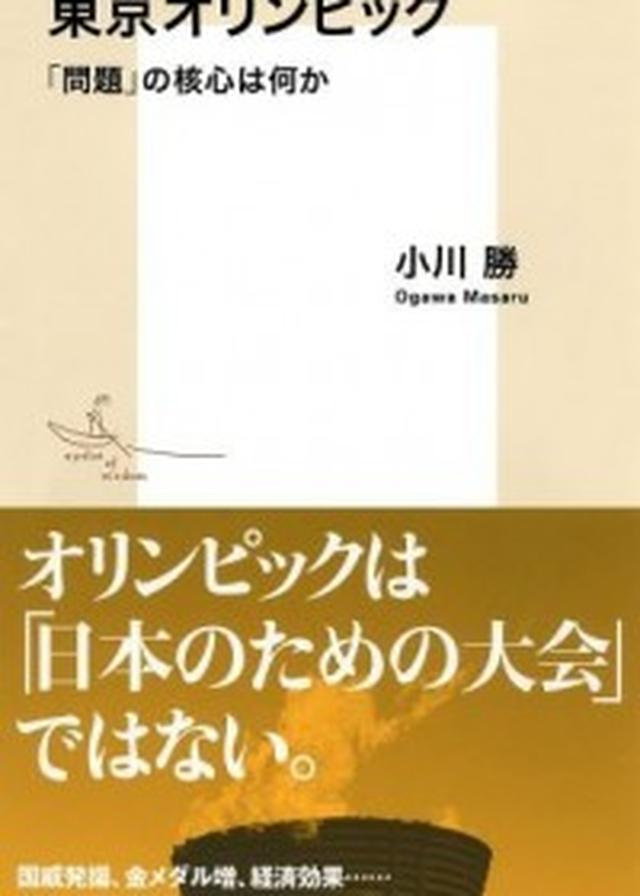 画像: オリンピックの経済効果アピール・メダル獲得ランキングはNG?! 『東京オリンピック 「問題」の核心は何か』