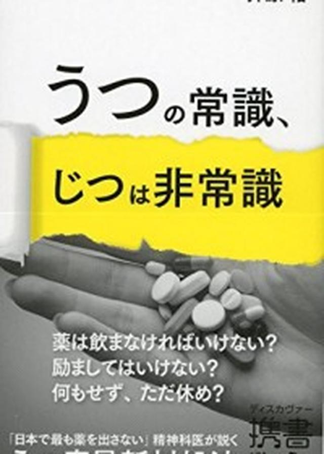 画像: 「うつ」は薬では治らない!? 都会でサバイバルするなら...「都市型うつ」7つの予防法とは?