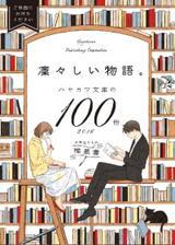 画像: 上坂すみれが思う小説のいいところとは? 話題の著名人が語る「わたしとハヤカワ文庫」