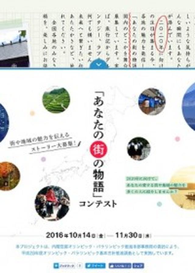 画像: 2020年に向けて日本の魅力を再発見する短編小説・エッセイ大募集! 「あなたの街の物語」コンテスト開催!