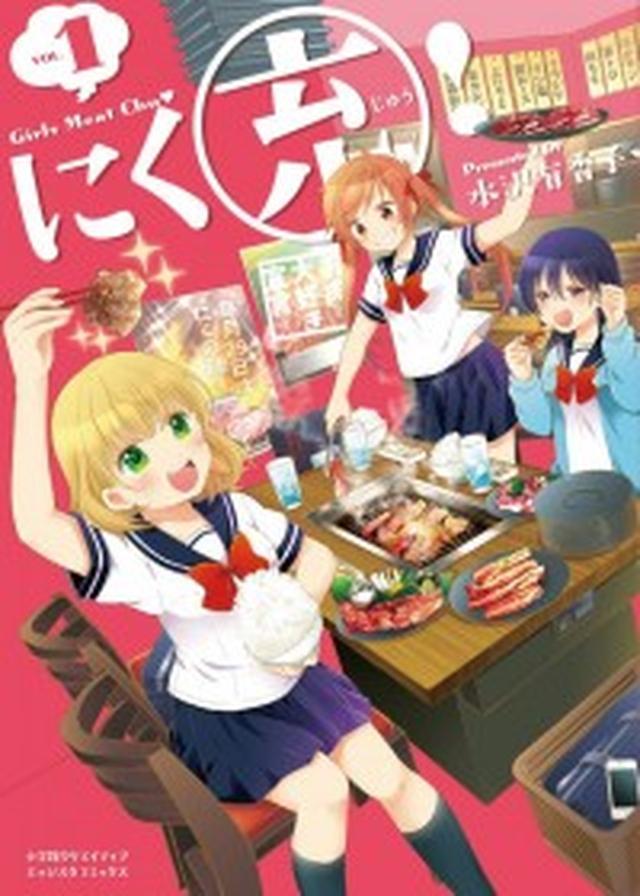 画像: 【10月11日】本日発売のコミックス一覧