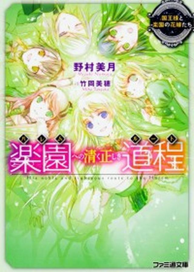 画像: 本好きが選ぶ今週のおすすめライトノベルランキング!! 【10月第2週】