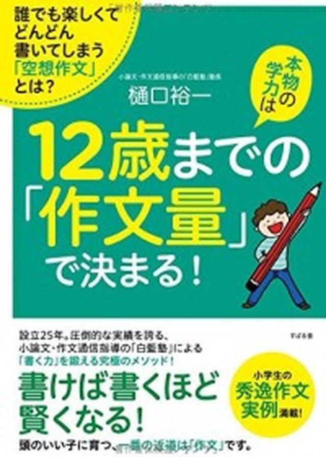 画像: 子どもに渡すなら、ドリルより1冊のノート! 本物の学力は12歳までの「作文量」で決まる