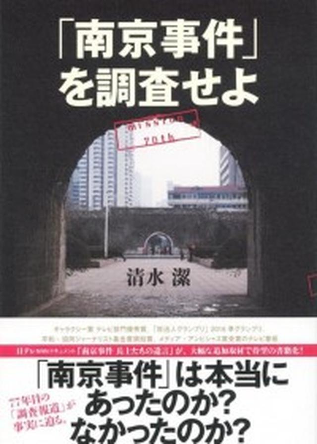 画像: 「南京事件」は、あったのか、なかったのか。77年目の真実とは?【後編】