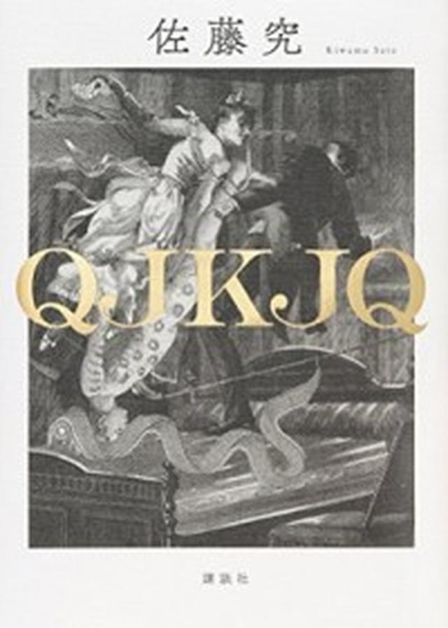 画像: 『5時に夢中!』で「久しぶりの天才」と大絶賛された小説『QJKJQ』に注目集まる!