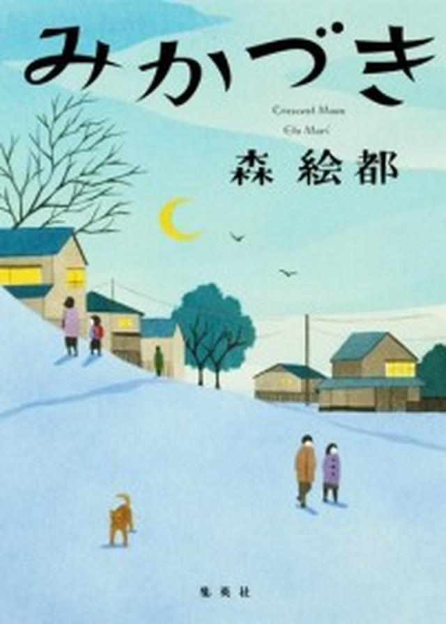 画像: 本好きが選ぶ今週のおすすめ小説ランキング!! 【10月第2週】